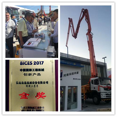 2017北京展会图片